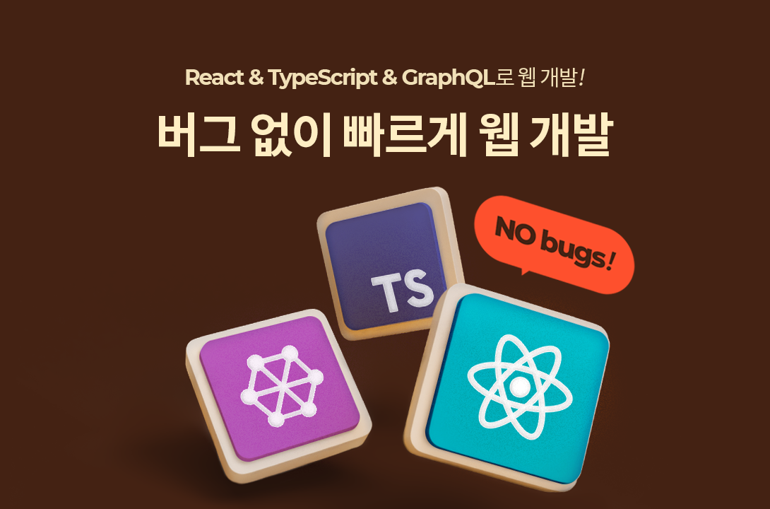 web development without any bug | 버그 없이 빠르게 웹 개발